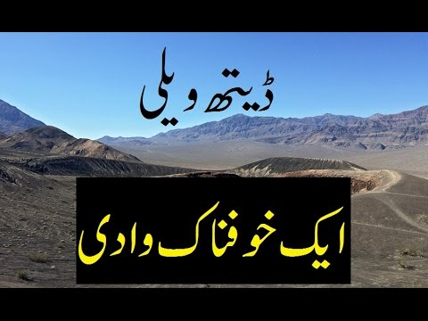 Death Valley A Valley Of Moving Stones Urdu Hindi