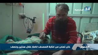 الحداد عبدالحنان خان يتمكن من كتابة المصحف كاملا