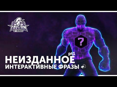 видео: Неизданное - Интерактивные Фразы   heroes of the storm