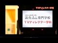 TVディレクター学科紹介動画 の動画、YouTube動画。