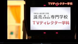 TVディレクター学科紹介動画