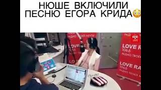 Нюше включили песню Егора Крида