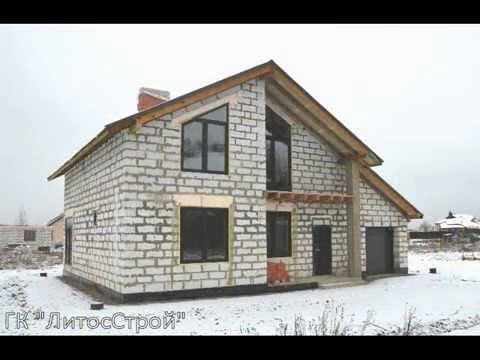 видео: Строительство дома из газобетона