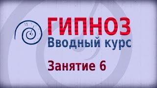 Гипноз. Вводный курс - занятие 6. Разбор демонстрации. Обучение гипнозу онлайн. Олеся Фоминых.