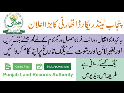 Land Record cheak online Punjab Pakistan 2020   Zameen Record   Booking Appointment Online  