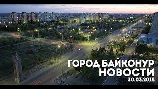 30 03 2018 Baikonur Shahar. Yangiliklar