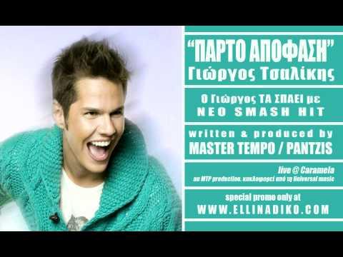 parto-apofasi-(master-tempo-/-pantzis-production)-/-giorgos-tsalikis-new-hit-2011-hd