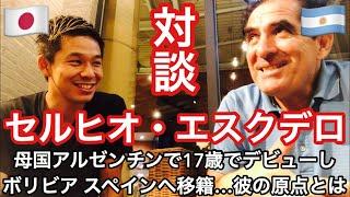【対談】アルゼンチンで産まれ17歳でプロサッカー選手に。ボリビア、スペインへの移籍。現在日本で指導者として活躍する彼の原点とは|セルヒオ・エスクデロ×田代主水【1/2】