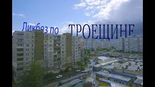 Киев: Ликбез по Троещине