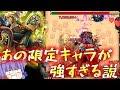 【モンスト】 なにこのSS強すぎぃぃぃ!!カタストロフィにあの限定獣神化キャラがつよすぎた…