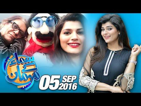 Farooq Qaiser Aur Uncle Sargam | Samaa Kay Mehmaan | 05 Sept 2016