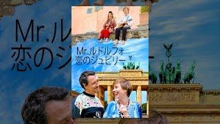 Mr.ルドルフォ 恋のジュビリー (字幕版) thumbnail