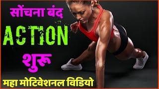 Gambar cover जो एक सोंच पर ठहरेगा वो अपनी जिंदगी में जीत जाएगा | Best motivational video in hindi | by sud talks