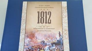 Набор монет к 200-летию Отечественной войны 1812 года