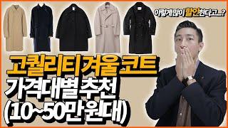 겨울 코트 추천 가격대별 (10~50만 원대)