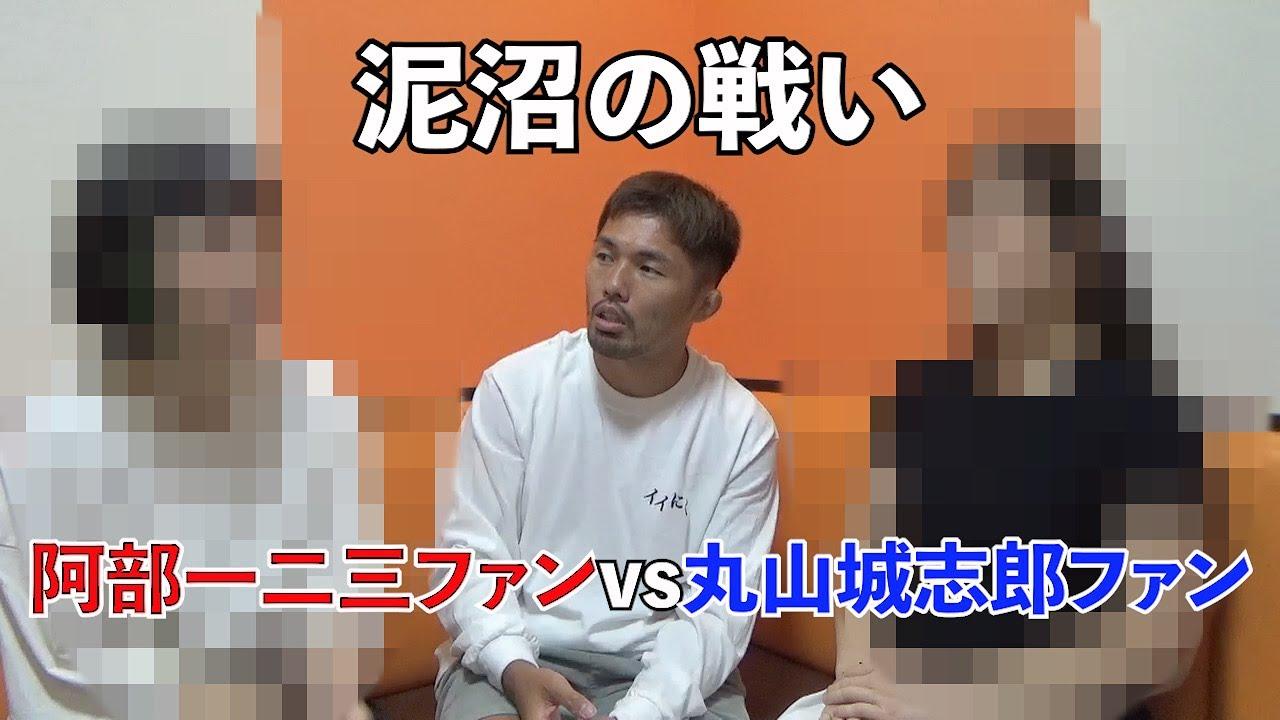 阿部一二三ファンと丸山城志郎ファンがガチ喧嘩!?【大茶番劇】