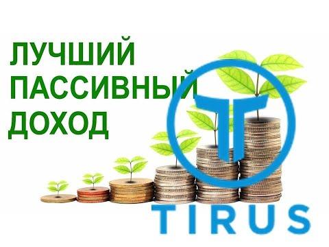 Маркетинг и продукты компании #Tirus   #Тайрус 13 01 2020 Маркетинг и продукты компании #Тайрус
