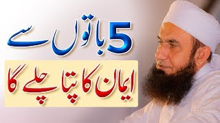 what is iman molana tariq jameel latest bayan 20 september 2019