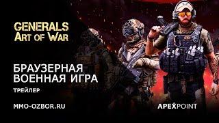 Generals: Art of War – Браузерная военная игра