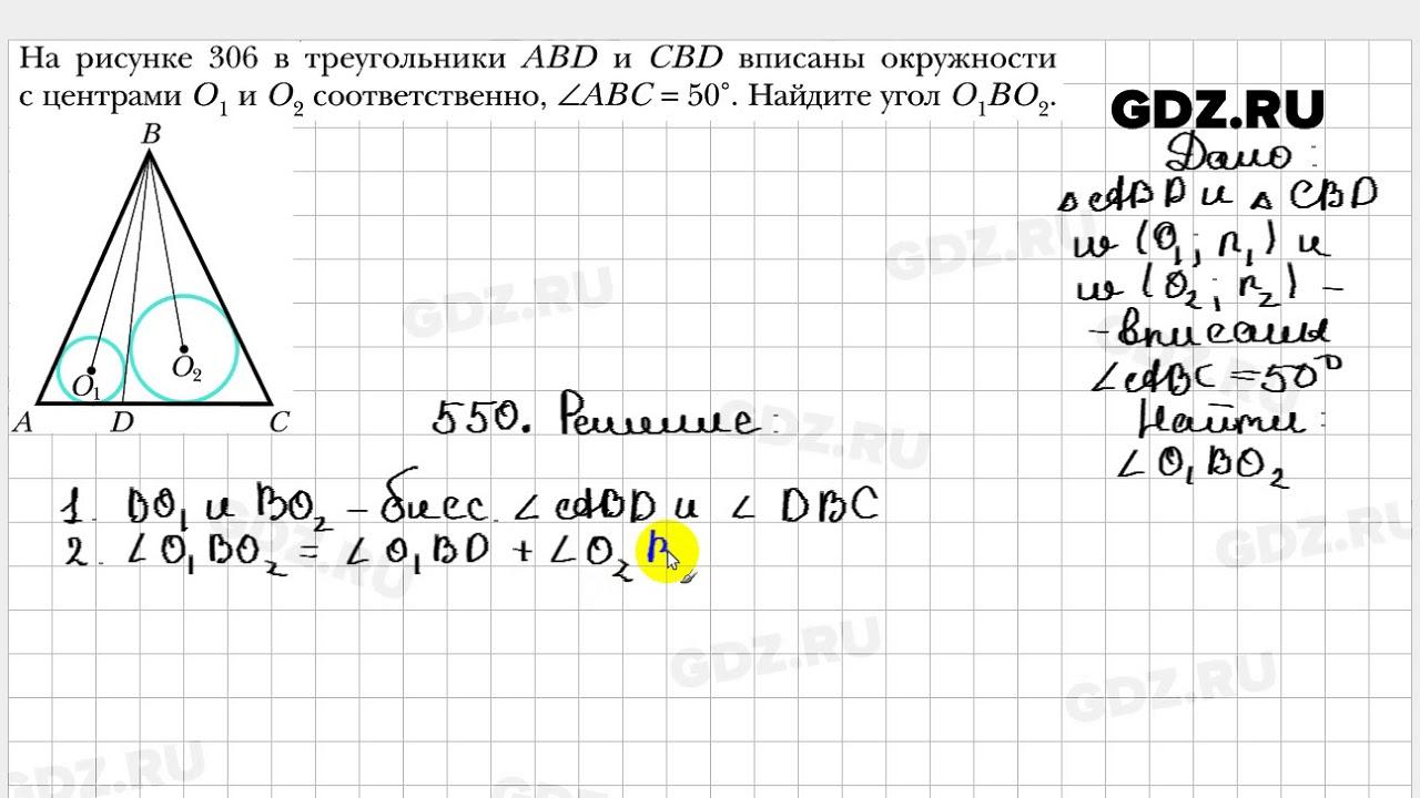 Решение задач геометрии 7 класс мерзляк химическая кинетика задачи с решением