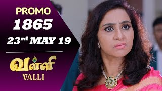 VALLI Promo | Episode 1865 | Vidhya | RajKumar | Ajai Kapoor | Saregama TVShows Tamil
