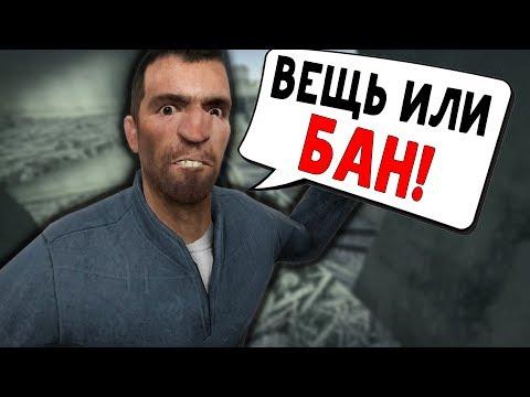 Грабитель неудачник! (Garry's Mod: DarkRP) thumbnail