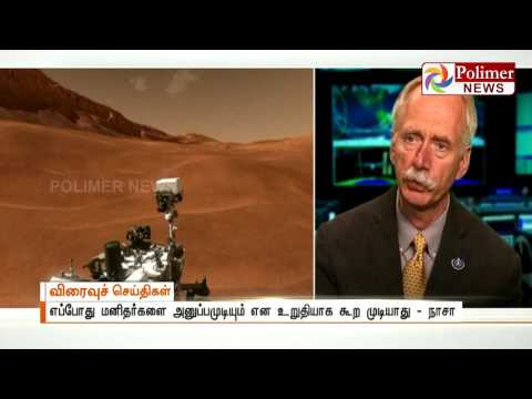 Nasa lacks in fund to launch a manned Space programme to Mars | Polimer News