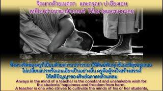 อาจาริยบูชา สรภัญญะ ปาน ธนพร Song in Praise of Guru and Aacariya