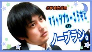 MC:渋沢一葉 ゲスト・マリッジブルーこうもと(仮) 31歳の誕生日! アイ...