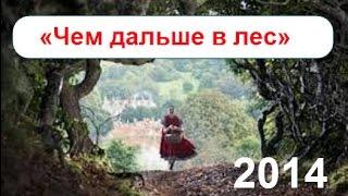 Чем дальше в лес / Into the woods / Трейлер 2014
