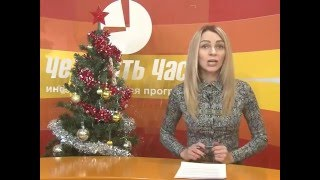 Союз ТВ новости 17 12 15