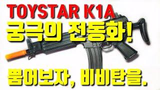 MADE IN 대한민국 토이스타 K1A 궁극의 전동화!