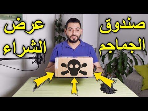 اشتريت صندوق عشوائي طلعلي صندوق أبو الجماجم
