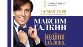 Максим Галкин в Бишкеке. 14.05.2017