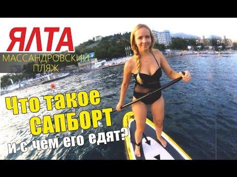 Ялта. Крым. Что такое сапборд?