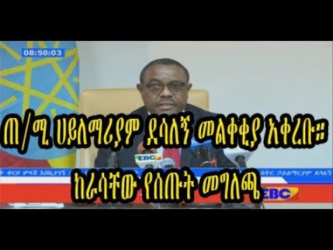 Ethiopia: ጠቅላይ ሚኒስትር ኃይለማርያም ደሳለኝ ከጠቅላይ ሚኒስትርነት ለመነሳት ጥያቄ አቀረቡ