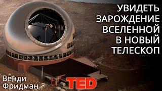 Венди Фридман: Увидеть зарождение Вселенной в новый телескоп