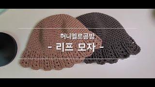 [허니멜로공방] 리프모자 / 코바늘 리프모자 / 여름모…