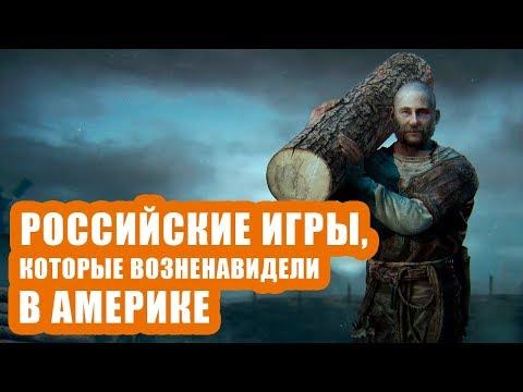 Из России с Любовью. ТОП-10 российских игр, которые возненавидели в Америке
