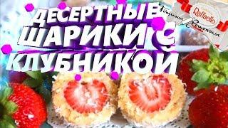 🍓ДЕСЕРТНЫЕ ШАРИКИ С КЛУБНИКОЙ 🍓 Рецепт без выпечки | Тёщины Рецепты 🎬