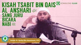 Video KISAH TSABIT BIN QAIS  AL-ANSHARI RADHIYALLAHU 'ANHU download MP3, 3GP, MP4, WEBM, AVI, FLV September 2018