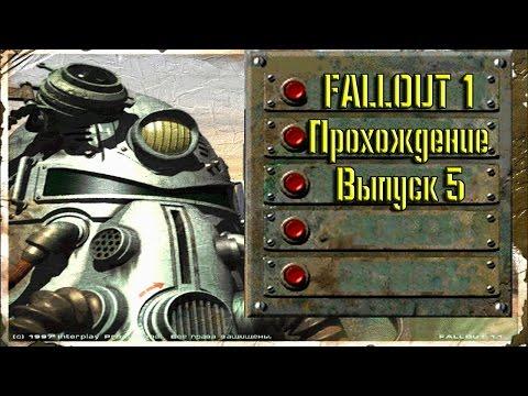 Fallout 1   Рейдеры и Хаб     ч. 5 Полное прохождение на Русском Языке