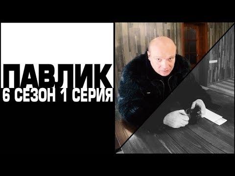 ПАВЛИК 6 сезон 1 серия (перезалив)