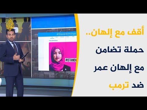 ???? حملة تضامن مع نائبة الكونغرس إلهان عمر بعد هتافات عنصرية لمؤيدي ترمب تطالب بإعادتها إلى بلادها  - نشر قبل 11 ساعة
