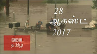 BBC Tamil TV News Bulletin 28-08-17 பிபிசி தமிழ் தொலைக்காட்சி செய்தியறிக்கை 28.08.2017
