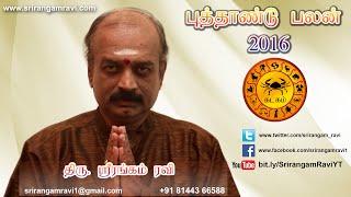 Puthandu palangal 2016 - kadaga Rasi | Srirangam Ravi