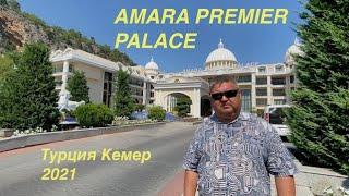 Обзор отеля Amara Premier Palace Турция Кемер