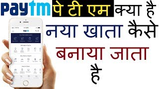 How to Create a !! Paytm !! Account in Your !! Android Mobile !! Create A || New Paytm Account Hindi
