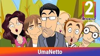 UmaNetto. 2 Серия. Тимбилдинг. Сериал. Комедия. Амедиа