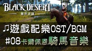 【黑色沙漠♫音樂】#08卡爾佩恩-騎馬奔馳音樂|Black Desert OST/BGM/soundtrack ♫ - Calpheon Riding Theme #08